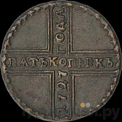 Аверс 5 копеек 1727 года МД