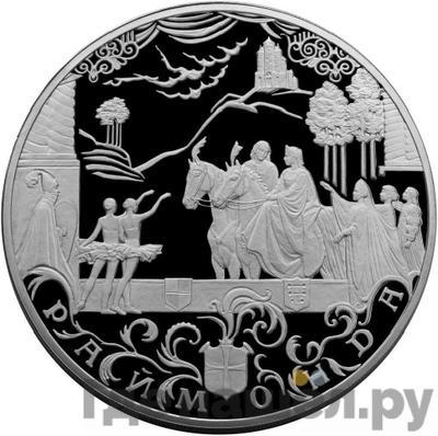 Аверс 100 рублей 1999 года СПМД . Реверс: Русский балет Раймонда