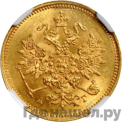 Реверс 3 рубля 1884 года СПБ АГ