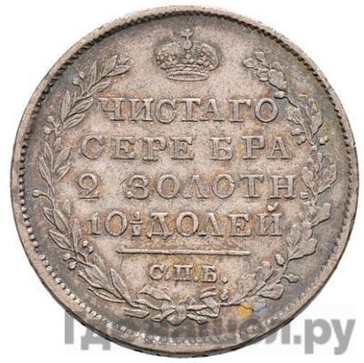 Реверс Полтина 1824 года СПБ ПД