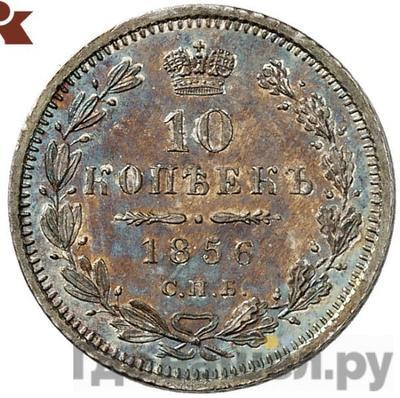 10 копеек 1856 года СПБ ФБ