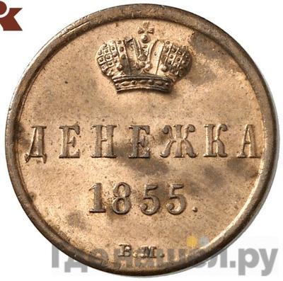 Денежка 1855 года ВМ Александра 2 Вензель широкий