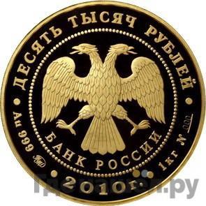 Реверс 10000 рублей 2010 года ММД . Реверс: Ярославль