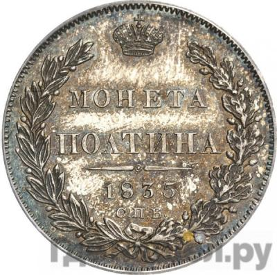Аверс Полтина 1835 года СПБ НГ