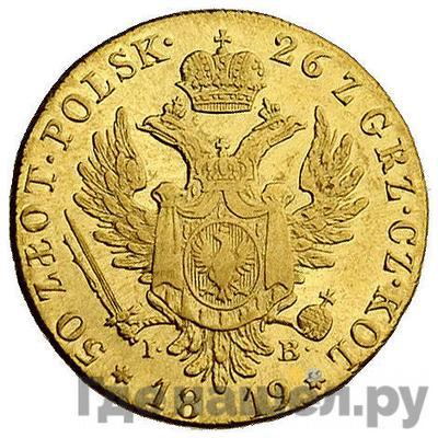 Реверс 50 злотых 1819 года IВ Для Польши