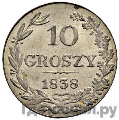 Аверс 10 грошей 1838 года МW Для Польши
