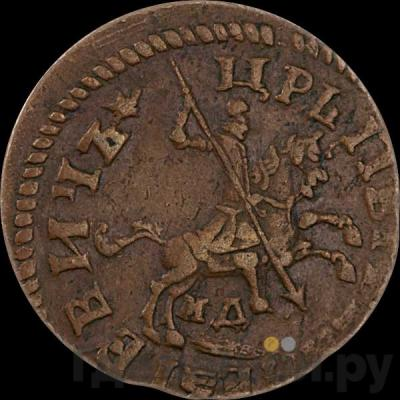 Реверс 1 копейка 1716 года МД