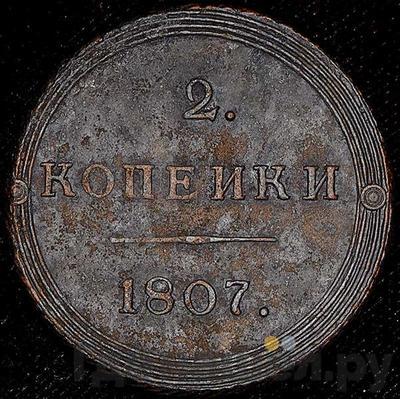 Реверс 2 копейки 1807 года КМ Кольцевые