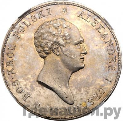 Аверс 10 злотых 1824 года IВ Для Польши