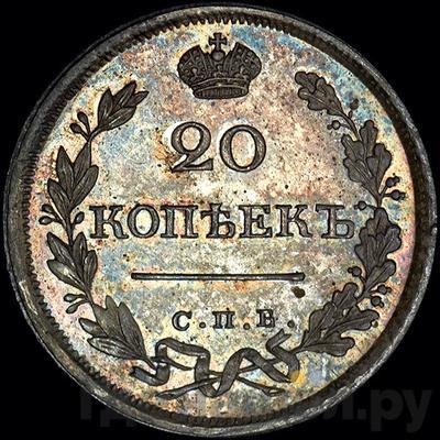 20 копеек 1825 года СПБ ПД    Новодел
