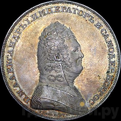 Реверс 1 рубль 1806 года СПБ Пробный, Портрет в военном мундире