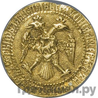 Реверс Жалованный золотой 1606 года  - 1610 Василий Иванович