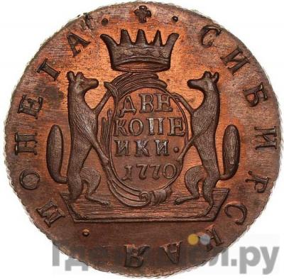 Реверс 2 копейки 1770 года КМ Сибирская монета