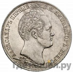 Аверс 1 рубль 1839 года H.GUBE F. На открытие Бородинского памятника-часовни