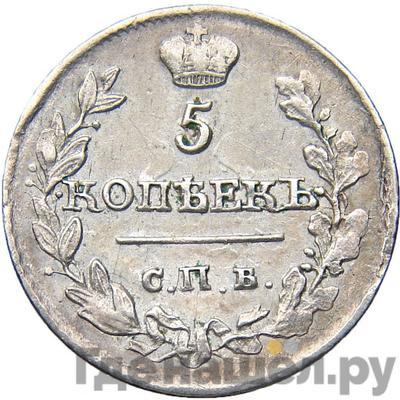 5 копеек 1817 года СПБ ПС