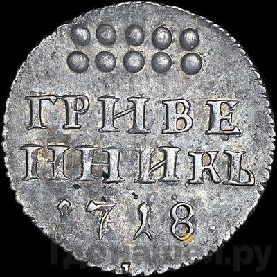 Аверс Гривенник 1718 года L