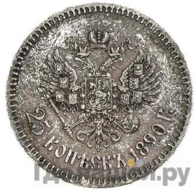 Реверс 25 копеек 1890 года АГ