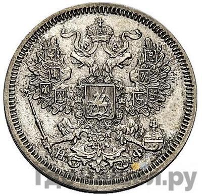 Реверс 20 копеек 1864 года СПБ НФ