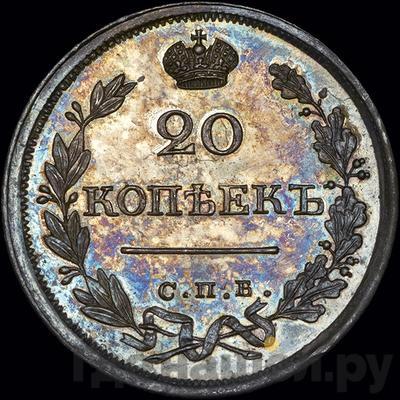 Аверс 20 копеек 1819 года СПБ ПС