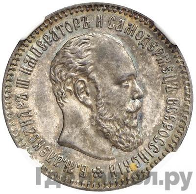 Аверс 25 копеек 1892 года АГ