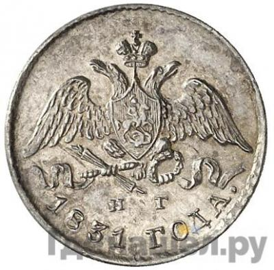 Реверс 5 копеек 1831 года СПБ НГ