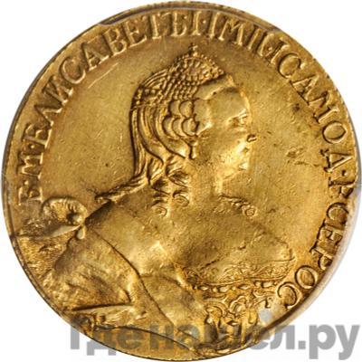 Аверс 5 рублей 1756 года