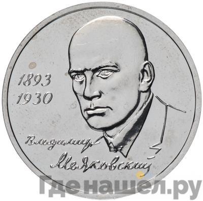 Аверс 1 рубль 1993 года ММД . Реверс: 100 лет со дня рождения В.В.Маяковского