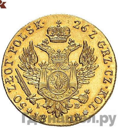 50 злотых 1818 года IВ Для Польши