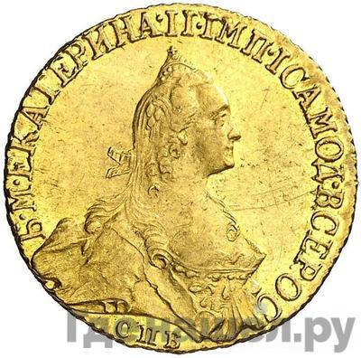 Аверс 5 рублей 1766 года СПБ