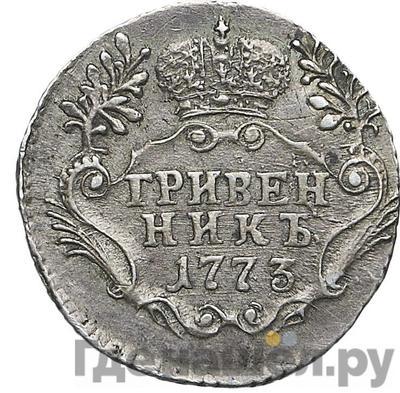Реверс Гривенник 1773 года СПБ