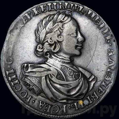 Аверс 1 рубль 1719 года OK IL L