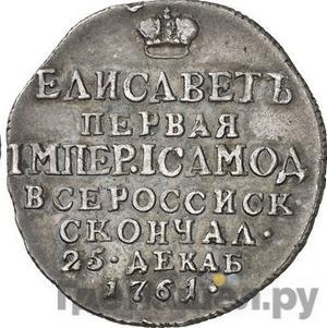 Реверс Жетон 1761 года  в память кончины Елизаветы 1     серебро