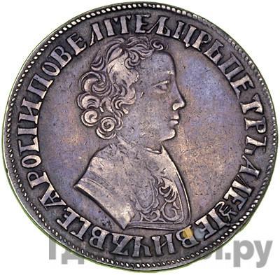 Аверс 1 рубль 1704 года