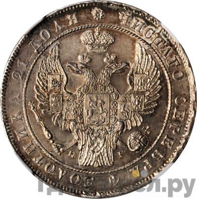 Реверс 1 рубль 1834 года СПБ НГ