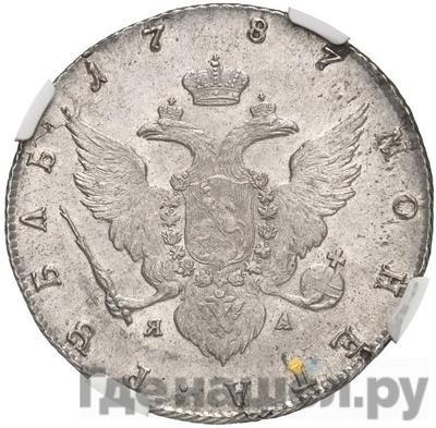 Реверс 1 рубль 1787 года СПБ ЯА