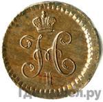 Реверс 1/4 копейки 1841 года ЕМ