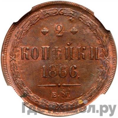 Аверс 2 копейки 1866 года ЕМ