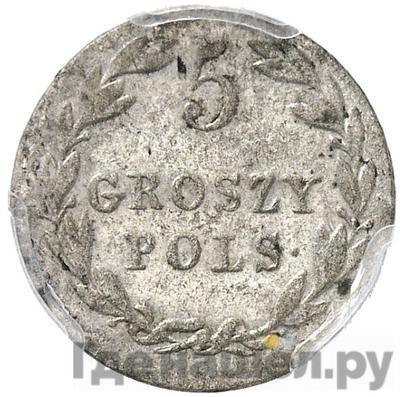 Реверс 5 грошей 1823 года IВ Для Польши