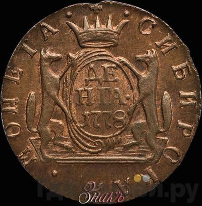 Реверс Денга 1778 года КМ Сибирская монета