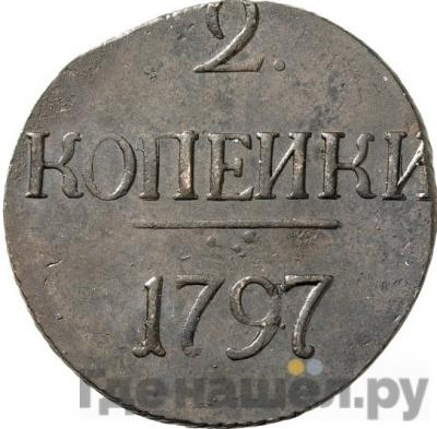 Аверс 2 копейки 1797 года