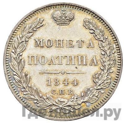 Аверс Полтина 1844 года СПБ КБ