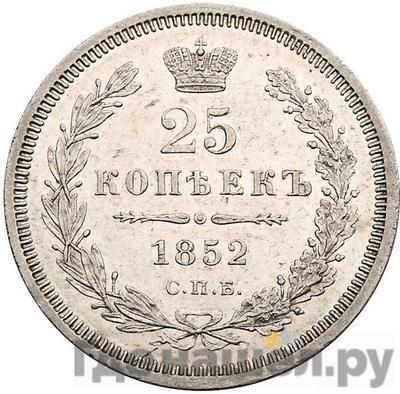 Аверс 25 копеек 1852 года СПБ НI