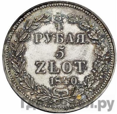 3/4 рубля - 5 злотых 1840 года НГ Русско-Польские
