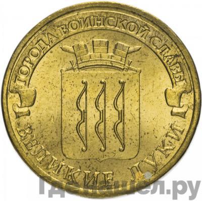 Аверс 10 рублей 2012 года СПМД Города воинской славы Великие Луки