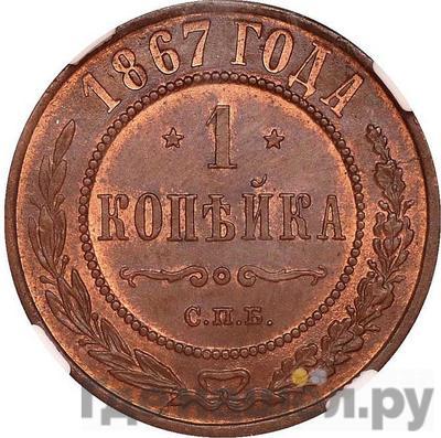 1 копейка 1867 года СПБ