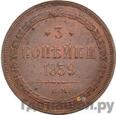 3 копейки 1859 года ЕМ Хвост узкий