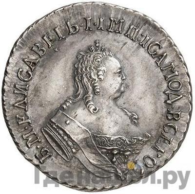 Аверс 15 копеек 1761 года  Пробные
