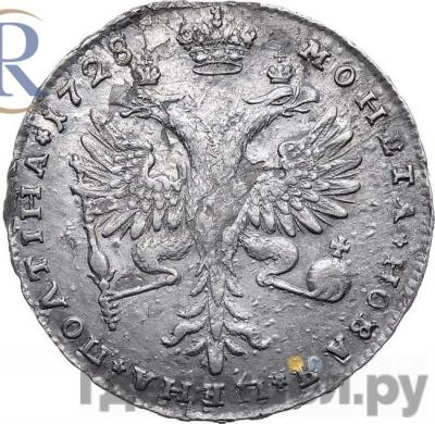 Реверс Полтина 1728 года  Московский тип