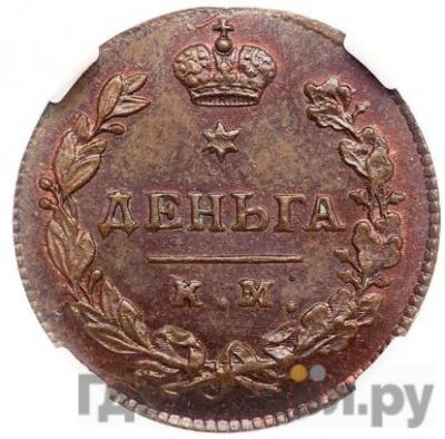 Деньга 1817 года КМ АМ    Новодел