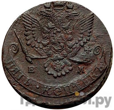 Реверс 5 копеек 1784 года ЕМ